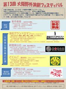 第13回大阪野外演劇フェスティバル