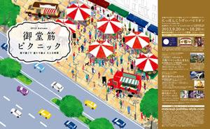御堂筋ピクニック~街で過ごす 通りで遊ぶ 大人な時間~