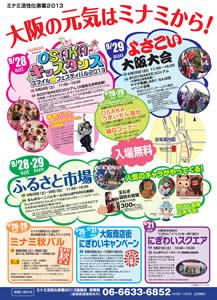 よさこい大阪大会2013