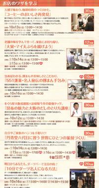 体験博2013 -お店のワザを学ぶ-①