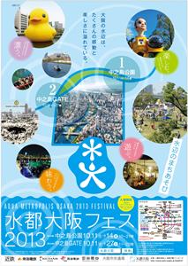 水都大阪フェス2013 水辺のまちあそび