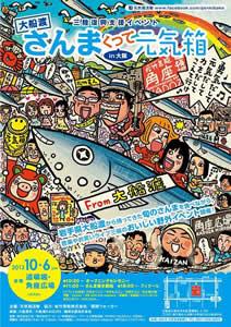 """大船渡 """"さんま くって 元気箱"""" in 大阪"""