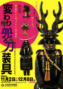 "Special Featured Exhibition ""Kawari Kabuto (a Unique Helmet) and Sword Fittings and Mountings"""