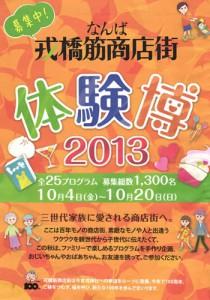 戎橋筋商店街 体験博2013
