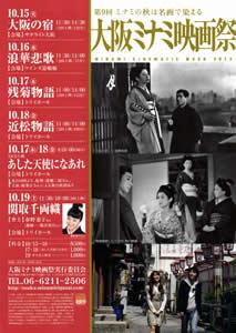 第9回 大阪ミナミ映画祭