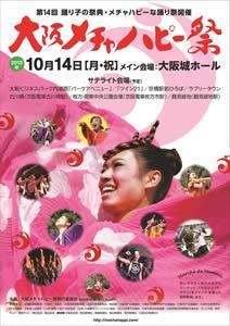 2013年大阪メチャハピー祭