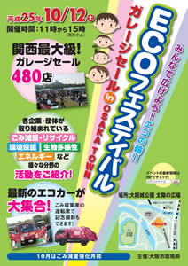 "Eco Festival ""Garage Sale in Osaka Town"""