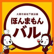 ほんまもんバル LOLUME.2 道頓堀 & 水都でSWEETS編