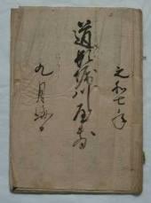 特集展示「新発見史料からみる江戸時代の道頓堀」