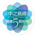 京阪電車中之島線 開業5周年記念イベント