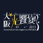 Festival of the Light in Osaka 2013