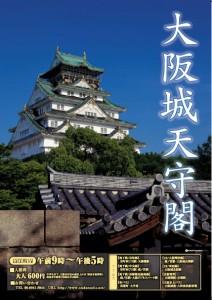 「大坂城跡」史跡指定60周年記念 全国城郭ポスター展