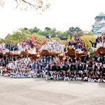 だんじり祭in大阪城2013