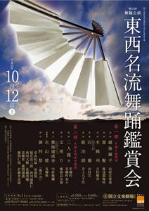 第31回舞踊公演 東西名流舞踊鑑賞会