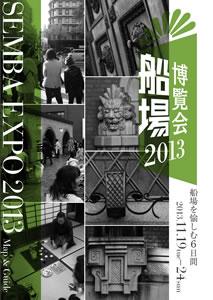 船場博覧会2013