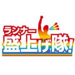 第4回大阪マラソン 沿道応援イベント「ランナー盛上げ隊!」募集(6/23まで)