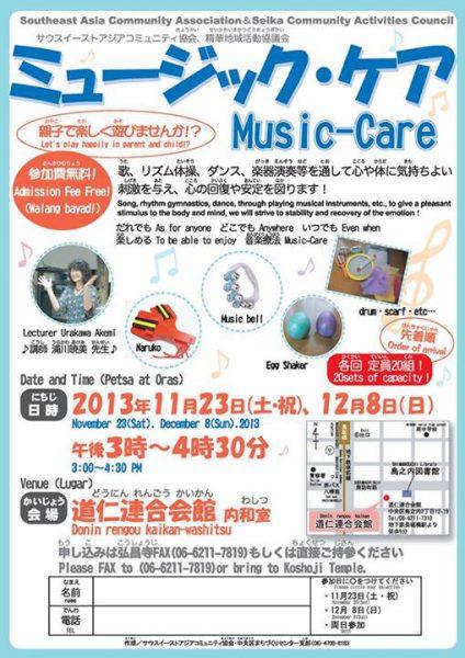 ミュージック・ケア