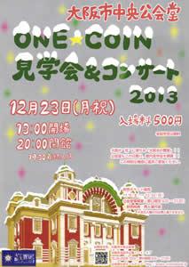 大阪市中央公会堂 One★Coin見学会&コンサート2013