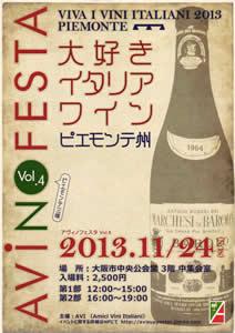 """大好きイタリアワイン AVINOFESTA Vol.4 """"ピエモンテ州"""""""