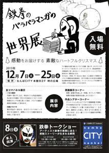鉄拳のパラパラ漫画の世界展