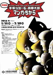大阪歴史博物館 特別展「手塚治虫×石ノ森章太郎 マンガのちから」