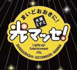 """""""Hikarimasse"""" ― 'Cheers to all!' Illumination displays in Minami, Osaka!"""