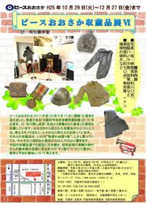 特別展「ピースおおさか収蔵品展5」