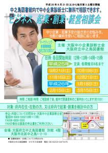 中小企業診断士による「ビジネス 起業・創業・経営相談会」