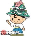 「大阪中心」ホームページ 平成29年度バナー広告を募集します
