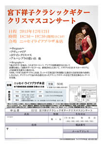 宮内祥子クラシックギタークリスマスコンサート