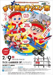 2014関西ミニホビーショー「まいど!関西ラジコン市」