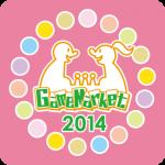 ゲームマーケット2014