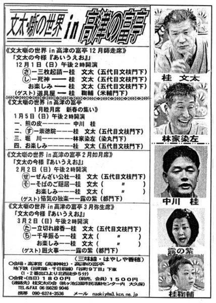 文太・噺の世界in高津の富亭