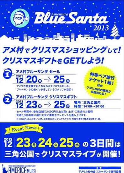 Amemura Blue Santa × ベリタレ。LIVE