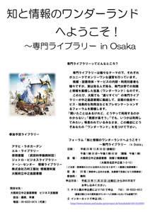 知と情報のワンダーランドへようこそ!~専門ライブラリー in Osaka