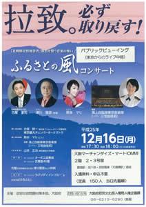 朝鮮拉致被害者救出を誓う音楽の集い「ふるさとの風コンサート」 パブリックビューイング