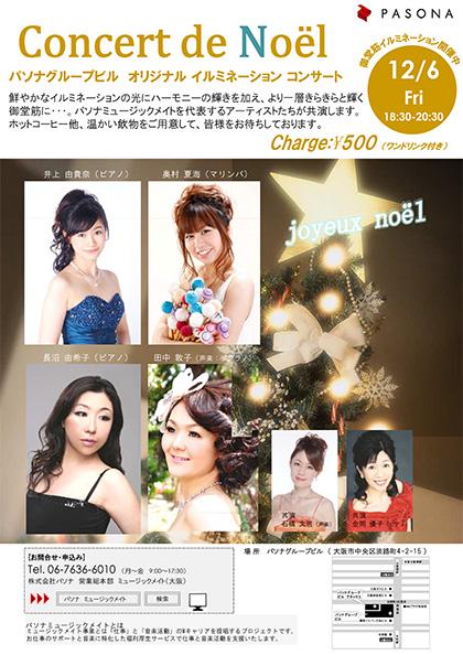 """オリジナル イルミネーション コンサート""""Concert de Noël"""""""