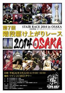 第7回 階段駆け上がりレース 大阪大会