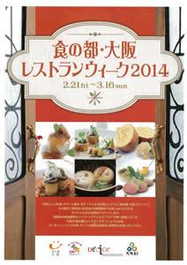 먹거리의 도시・오사카 레스토랑 위크 2014