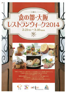 Osaka Restaurant Week 2014