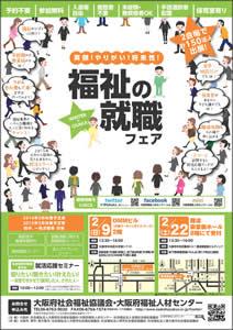 福祉の就職フェア WINTER in OSAKA