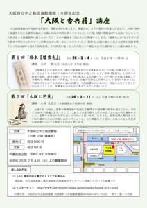 大阪府立中之島図書館開館110周年記念「大阪と古典籍」講座