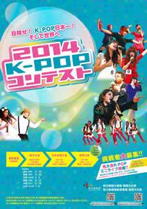 K-POPコンテスト 2014 関西大会 / K-POPカバーダンスコンテスト in OSAKA