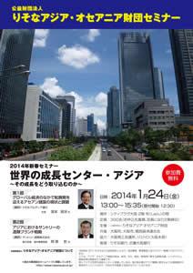 2014年新春セミナー「世界の成長センター・アジア~その成長をどう取り込むのか~」