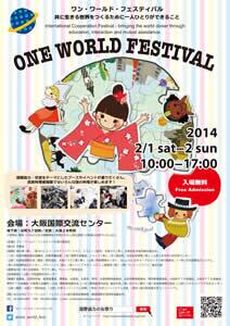 ワン・ワールド・フェスティバル