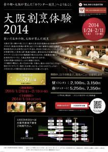 大阪割烹体験2014