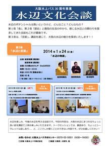大阪水上バス30周年事業『水辺文化会談』第3夜 水辺と芸能