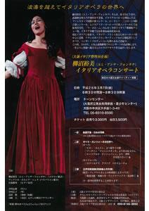 ー大阪イタリア祭特別企画ー柳沼裕美(ユミ・アンナ・フォンタナ)イタリアオペラコンサート