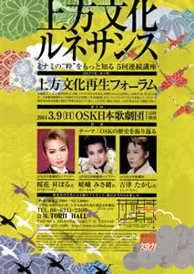 上方文化再生フォーラム「OSK日本歌劇団」