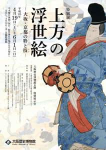 大阪歴史博物館 特別展「上方の浮世絵―大坂・京都の粋(すい)と技(わざ)―」